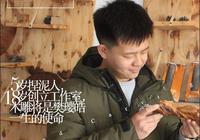 匠人 · 5歲捏泥人,18歲創立工作室,木雕將是樊瓔皓一生的使命