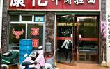 風景在路上(10)吃臨洮特色牛肉拉麵逛嶽麓山便民市場
