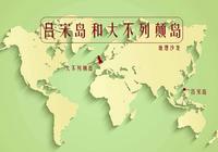 世界上人口數量最多的十個島嶼之四:呂宋島和大不列顛島