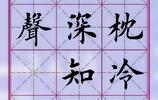 田楷集字很漂亮田粉們值得收藏