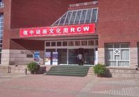 俄中動畫文化周在京舉行