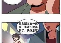 漫畫:好小子,居然敢拒絕我閨女!