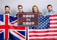 英國留學和美國留學有什麼區別