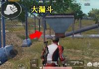 《刺激戰場》礦場上方的野區有一個漏斗,玩家該如何進入裡面?
