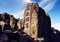 唐宋時,泰山是怎麼從神山變成文化山的?武則天跟宋真宗要背大鍋