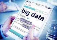 大數據培訓入門必讀,大數據培訓常見問題解答