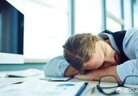 午睡對身體真的有幫助嗎?你怎麼看?