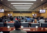 我省組織收聽收看2017年全國群眾體育工作電視電話會議