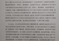 梅軒宇致歉魏坤琳,為洩憤捏造魏坤琳與桑潔不實信息