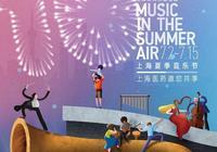 """上海夏季音樂節迎來十週年 今年如何繼續""""為古典加料""""?"""