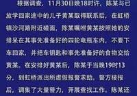 """溫州男孩失聯全因媽媽自導自演 一句""""對不起""""可不能收尾"""