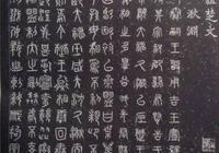 秦始皇為了剷除楚國外戚,可以讓他老婆名字從歷史上消失