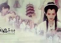 《新白娘子傳奇》裡白娘子對許仙到底是報恩還是報仇?