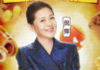 60歲倪萍錄節目又變瘦變年輕@網友:眼鏡亮了,像劉嘉玲!