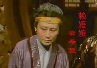 賴嬤嬤給王熙鳳出份子錢,賈母為何說她是財主?脂硯齋給出了答案