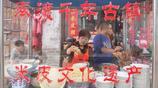 有2000年曆史的秦鎮米皮 在秦鎮老南街100年老店裡吃感覺就是好吃