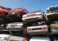 為什麼有些車主買新車後,舊車寧願扔了也不送去報廢?可算了解了