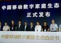 王米成出席中國移動發佈會,鴻雁與華為等發佈數字家庭生態白皮書