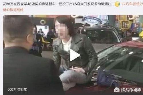 奔馳問題車調查報告還沒出來,就已經和女車主和解了,你怎麼看?