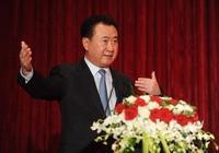 王健林:萬達將退出地產開發?慨嘆行業三年一調控,週期性太強