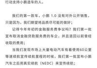 何小鵬公開道歉背後 暴露了新勢力的生存壓力?