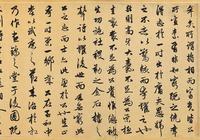 趙孟頫書《相州晝錦堂記》,極致美文與名家書法輝映,彪炳書壇!