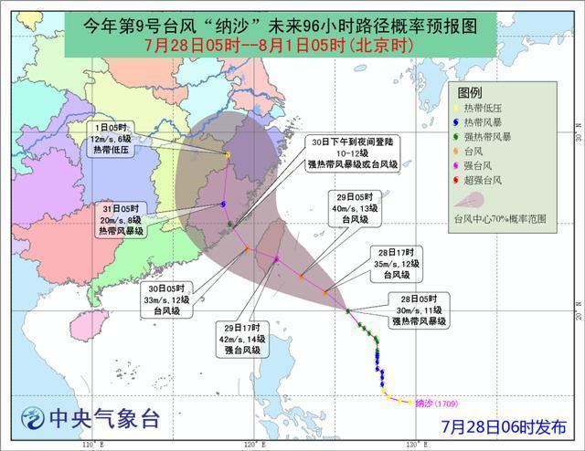 中國氣象局啟動重大氣象災害(颱風)三級應急響應