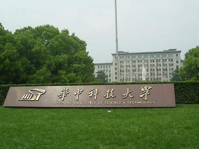 華中科技大學怎麼樣?