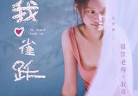 《我心雀躍》:少女初夏私密日記