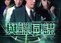 為捧三位新人,TVB出動了羅嘉良