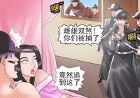 老杜漫畫:老杜為何突然被抓起來?為何成功越獄後想再回到牢裡?