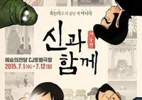 耗資150億韓元同名漫畫改編《與神同行》集韓國影帝之大成作