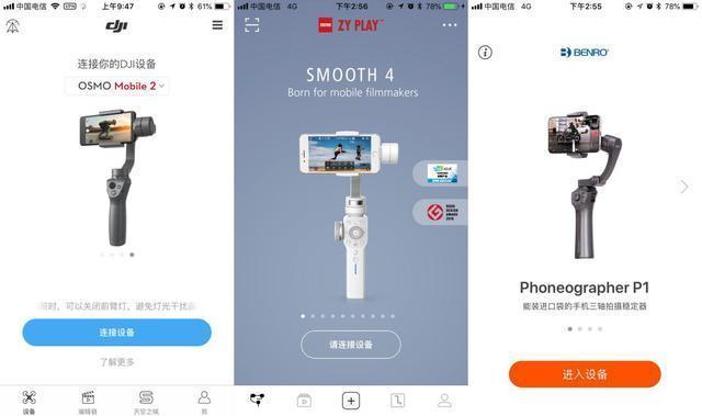 手機穩定器哪款值得買?智雲、百諾、大疆、三大品牌介紹