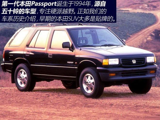 全新本田Passport,最具越野性能SUV