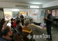 漳州東鋪頭街道:頸椎病防治進社區漳州