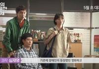 《我的特級兄弟》李光洙申河均,吸引觀眾共鳴的3個亮點