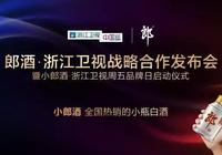 創構小郎酒品牌日 汪俊林為什麼選擇浙江衛視星期五?