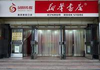 新華書店是否會倒閉?