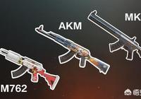 《刺激戰場》中AKM、M762、Mk47三把槍都有什麼優缺點?性能又有什麼區別?