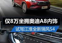 僅需8萬塊坐擁奧迪A8內飾 江淮新瑞風S4怎麼樣?