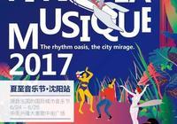 6月24日、25日,2017夏至音樂節瀋陽站帶你嗨翻天!