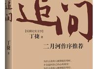 二月河力薦反腐新書《追問》:落馬部級高官自述與女明星情史