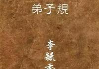 《弟子規》柳體書法,太美了!