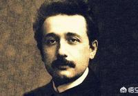 我國有沒有超過愛因斯坦,或者跟愛因斯坦差不多的科學家?