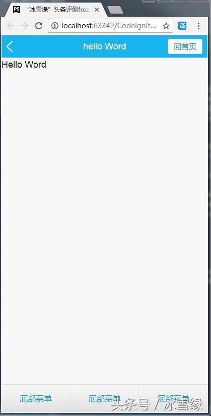 評測騰訊開源的移動端UI樣式包-Frozen UI