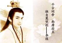 李煜最精練的一首詞,意境悠然灑脫,也被譽為李煜明哲保身之作!