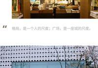 '最美書店'蔦屋書店開到杭州啦