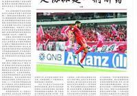 滬媒:上港真正撼動了恆大王朝,讓中超霸主如芒在背!