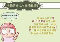 孕婦葉酸吃多久?葉酸吃多少合適,葉酸的作用是什麼?答案都在這