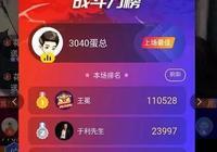 """老利王冕天命圈乾冒煙!""""平華""""VS""""快花""""百萬巔峰對決"""